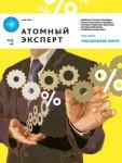 AtomExpert_original