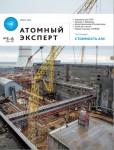 Atomexpert_22