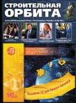 publik_orbita1
