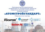 AtomStroyStandart_2014_sm