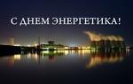 S_Dnem_Energy_2014