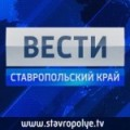 GTRK_Stavropol