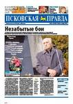 Pravda_Pskov