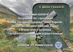 geolog_pozdr150
