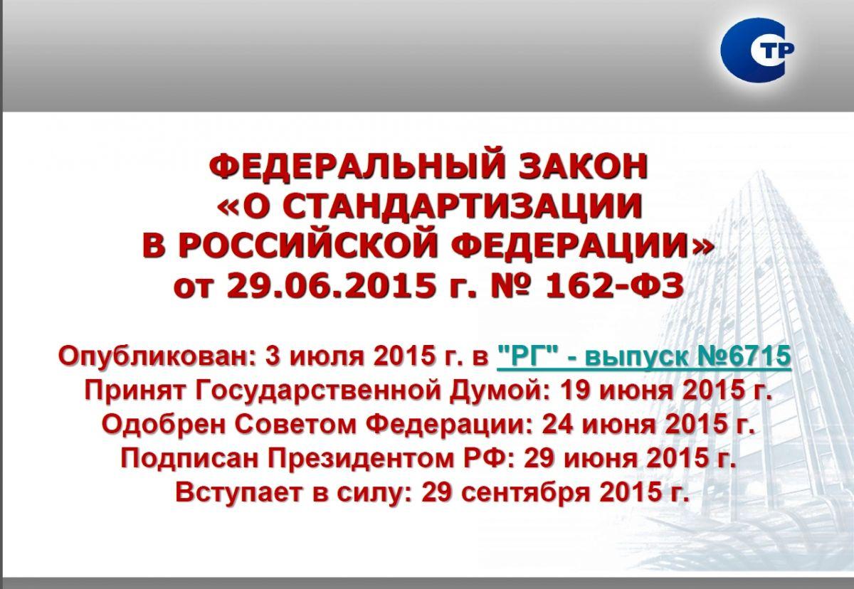 Федеральный закон от 29.06.2015 162 о стандартизации в российской федерации